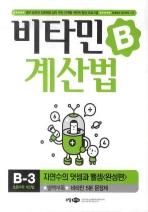 비타민B 계산법 B-3 완성편