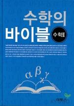 수학 2(수학의 바이블)