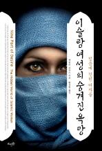 이슬람 여성의 숨겨진 욕망