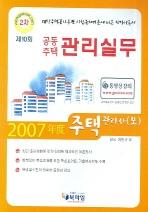 공동주택 관리실무(주택관리사(보) 2차)(2007)