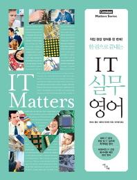 IT 실무영어(한권으로 끝내는)(코르넬젠 Matters 시리즈)