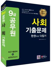 사회 기출문제 한권으로 다잡기(9급 공무원)(2017)(개정판)