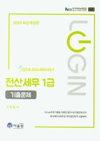 전산세무 1급 기출문제(2020)(Login)(개정판)