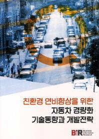 자동차 경량화 기술동향과 개발전략(친환경 연비향상을 위한)
