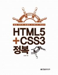 HTML5+ CSS3 정복