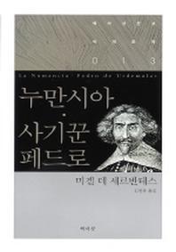 누만시아 사기꾼 페드로(책세상문고 세계문학 13)