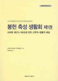 봉헌 축성 생활회. 1(교회법대학원 총서 6)