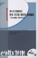 제11차 2008년도 한국 가구와 개인의 경제활동