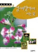 한국야생화 2