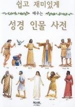 성경인물사전(쉽고 재미있게 배우는)