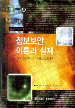 정보보안 이론과 실제(IT Cookbook 한빛교재 시리즈)(양장본 HardCover)