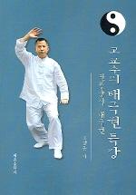 고교수의 태극권 특강(전통양식 태극권)(CD1장포함)