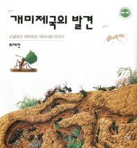 개미제국의 발견