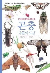 곤충 나들이도감(세밀화로 그린 보리 산들바다 도감)