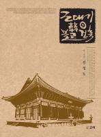 근대기 한일 불교 건축