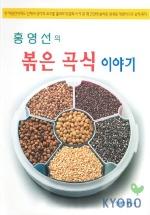 홍영선의 볶은 곡식 이야기