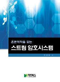 스트림 암호시스템(혼돈역학을 갖는)(반양장)