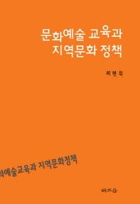 문화예술 교육과 지역문화 정책