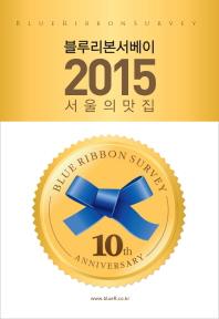 서울의 맛집(2015)