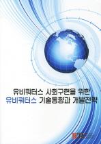 유비쿼터스 사회구현을 위한 유비쿼터스 기술동향과 개발전략