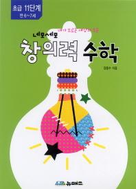 창의력 수학 초급 11단계(2012)(네모세모)