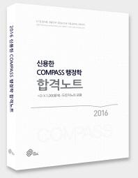 신용한 Compass 행정학 합격노트(2016) #