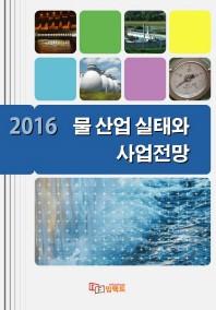 물 산업 실태와 사업전망(2016)