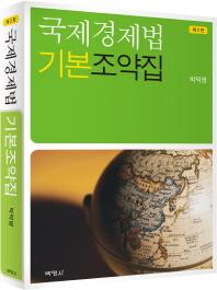 국제경제법 기본조약집(2판)