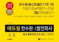 한수원+5대 발전회사 NCS 봉투모의고사 4회(2020)