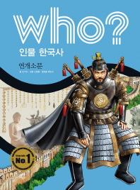 Who? 인물 한국사: 연개소문(반양장)