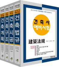 건축사 예비시리즈 세트(2018)(개정판 13판)(전4권)