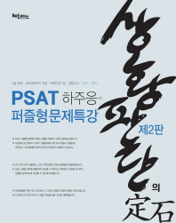 PSAT 상황판단의 정석 퍼즐형 문제특강