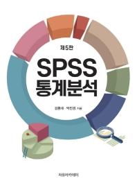 SPSS 통계분석(5판)