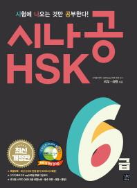 시나공 HSK 6급(개정판)