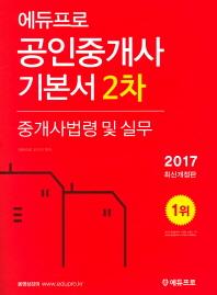 중개사법령 및 실무(공인중개사 기본서 2차)(2017)(에듀프로)(개정판)