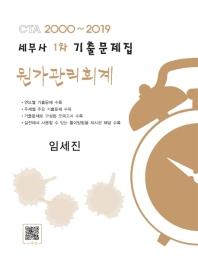 원가관리회계 기출문제집(세무사 1차)(2019)