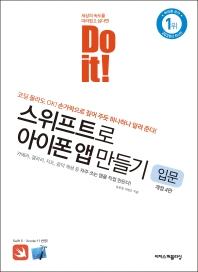 스위프트로 아이폰 앱 만들기: 입문(Do it!)(4판)