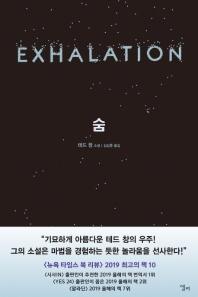 숨 EXHALATION / 테드 창