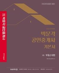 부동산세법 기본서(공인중개사 2차)(2020)(합격기준 박문각)