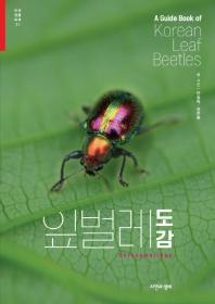 잎벌레 도감(한국생물목록 31)