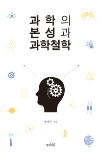 과학의 본성과 과학철학