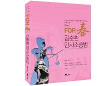 김춘환 민사소송법(2016)(포춘)(4판)