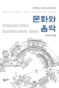 문화와 음악(인류학으로 바라본 음악의 세계 2)