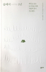 숲에서 1년(반양장)
