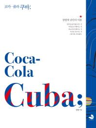 코카콜라 쿠바(Coca-Cola Cuba)