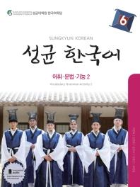 성균 한국어. 6: 어휘 문법 기능. 2