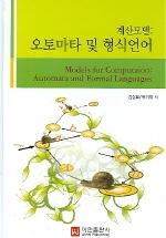 오토마타 및 형식언어 (계산모델)