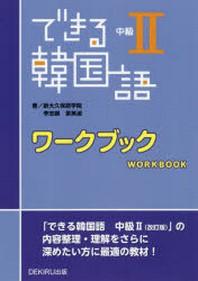 できる韓國語 中級2 ワ-クブック