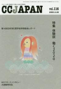 CC JAPAN クロ-ン病と潰瘍性大腸炎の總合情報誌 VOL.116