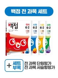 초등 국수사과 6-2 전과목 세트(2020)(전4권)